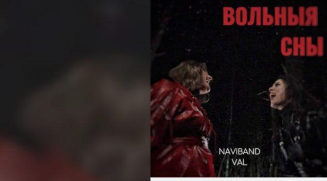 Naviband & Val combine to release 'Voĺnyja sny' single